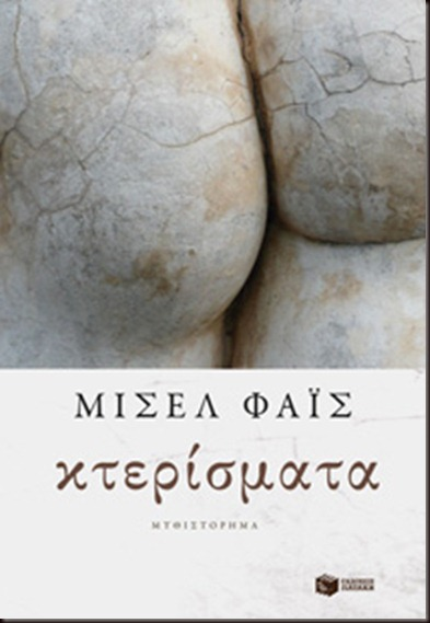 Kterismata_-_Misel_Fais 1