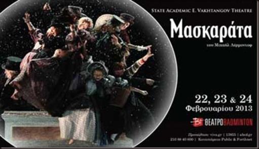 Maskarata_tou_Michail_Lermontof_sto_theatro_badminton