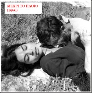 ΜΕΧΡΙ ΤΟ ΠΛΟΙΟ (1966) του Αλέξη Δαμιανού |Κυριακή 24 Φεβρουαρίου 2013, 18.00  | Ελεύθερη Είσοδος