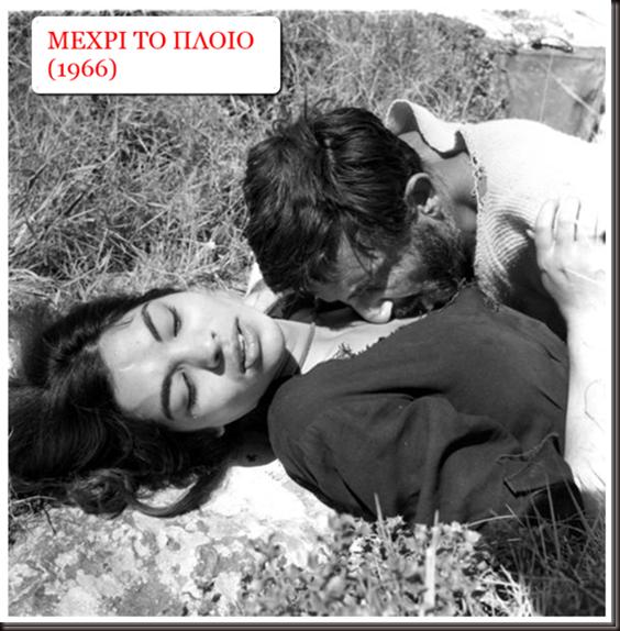mexri_to_ploio_1966