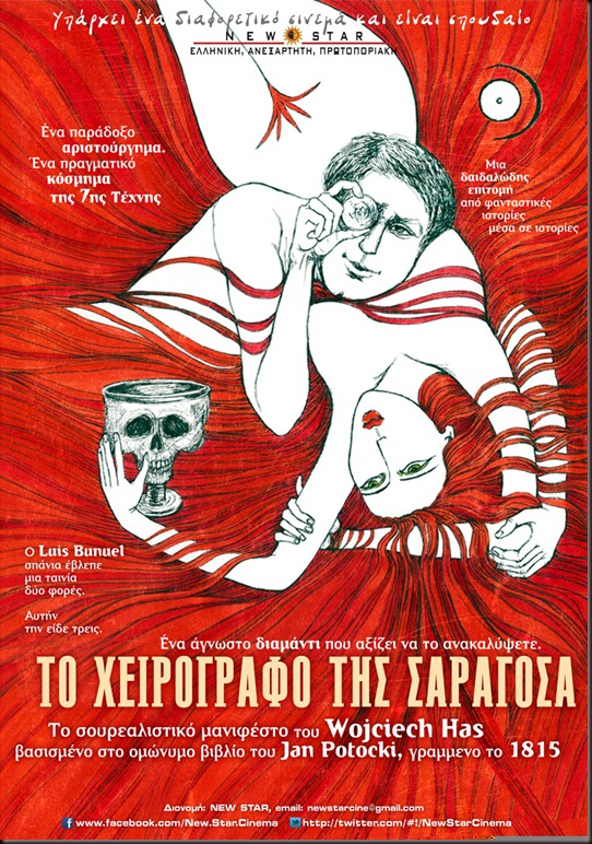 saragossa manuscript poster 1