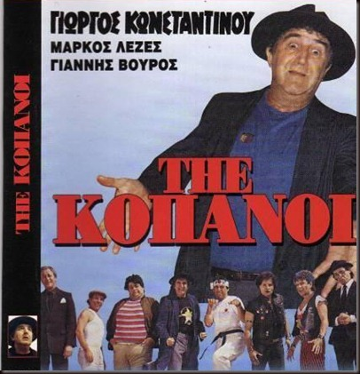 the-kopanoi-dvd