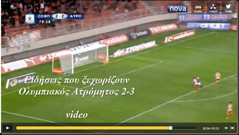 video olympiakos atromitos