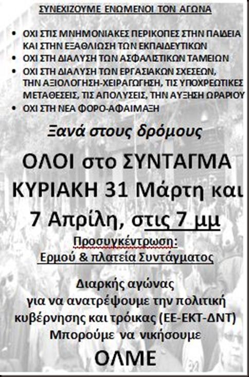 31 marti syntagma 1