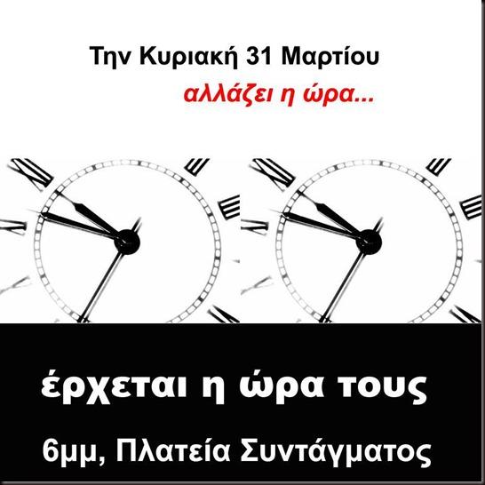31 marti syntagma 2