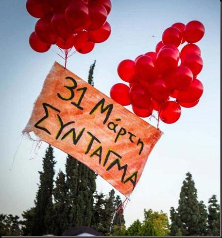 31 marti syntagma