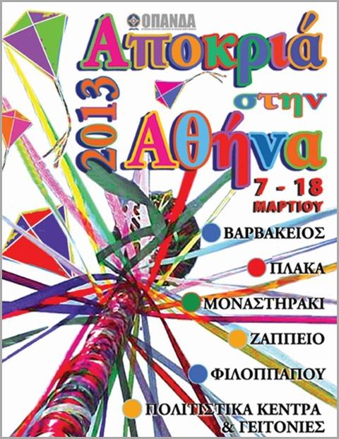 apokria_stin_athina