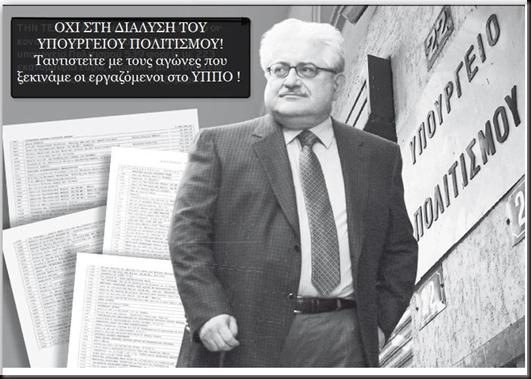 OXI STI DIALYSI TOU YPOURGEIOU POLITISMOU