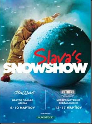 slavas_snowshow_se_Athina_kai_Thessaloniki