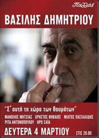 VASSILIS DIMITRIOU