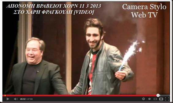 VIDEO APONOMI VRAVEIOU XORN 11 3 2013