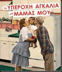 Yperoxi_agkalia