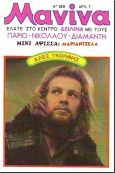 ALEXIS GOLFIS MANINA