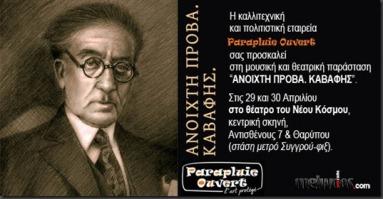 kavafis-anoixti-prova