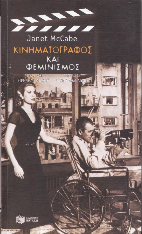 KINIMATOGRAFOS KAI FEMINISMOS
