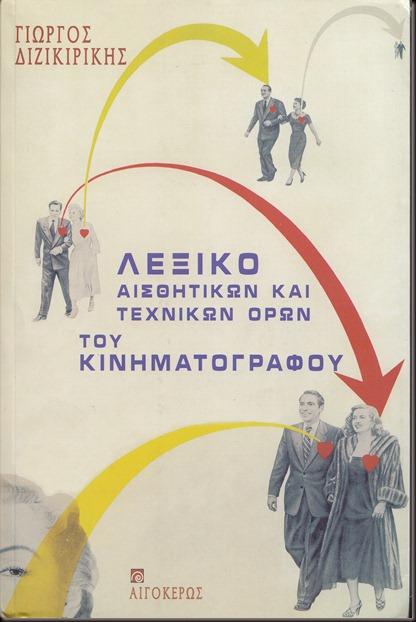 LEXIKO KINIMATOGRAFOU