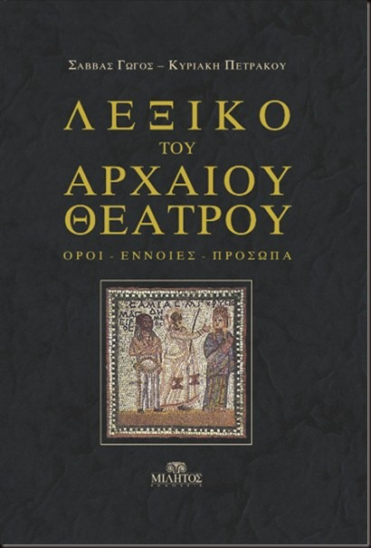 LEXIKO_THEATROY_COVER