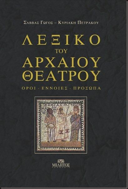 LEXIKO_THEATROY_COVER