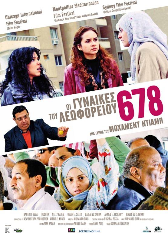 Poster_cairo-678.jpg