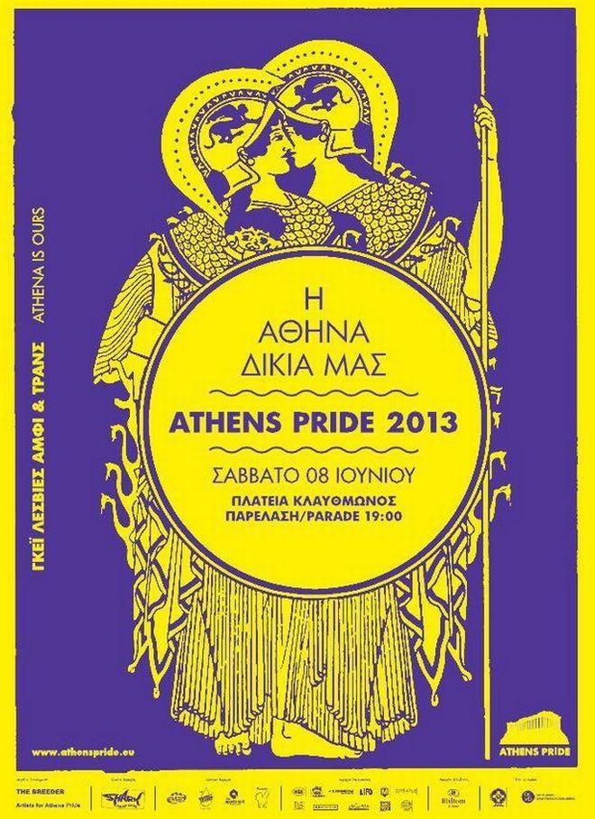 athens pride 2013