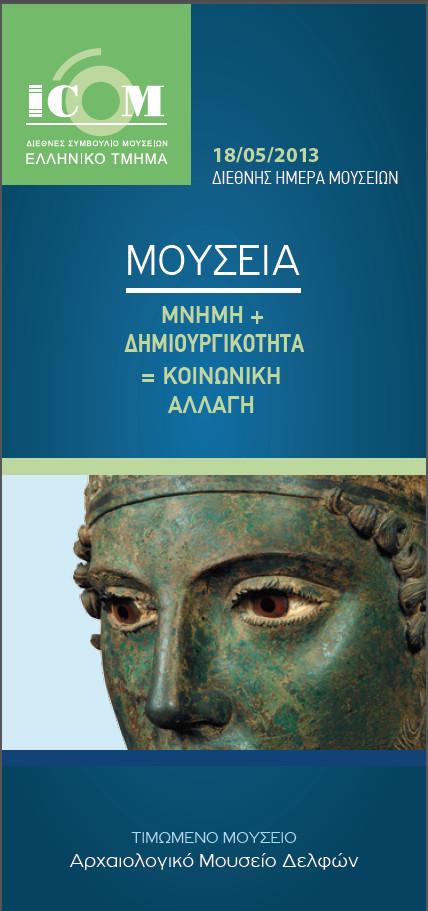 DIETHNIS IMERA MOUSEION 2013