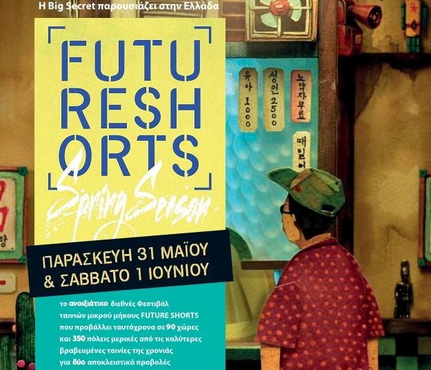 future_shorts_festival_2013_sto_exile_room