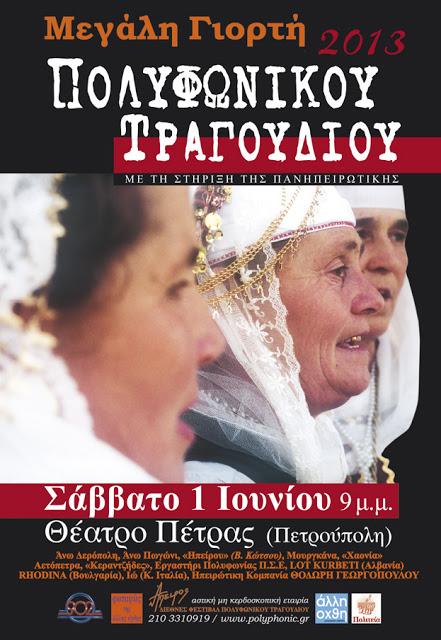 GIORTI POLYFONIKOU TRAGOUDIOU 2013
