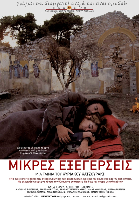MIKRES EXEGERSEIS POSTER