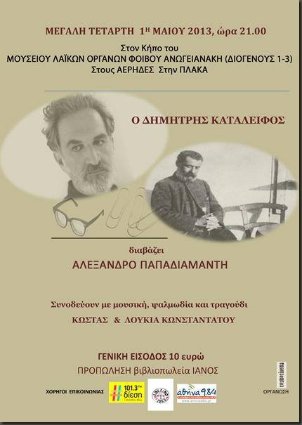 poster Papadiamantis