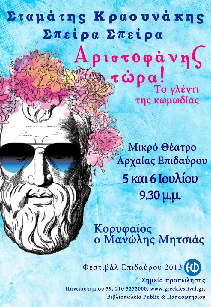aristofanis tora poster
