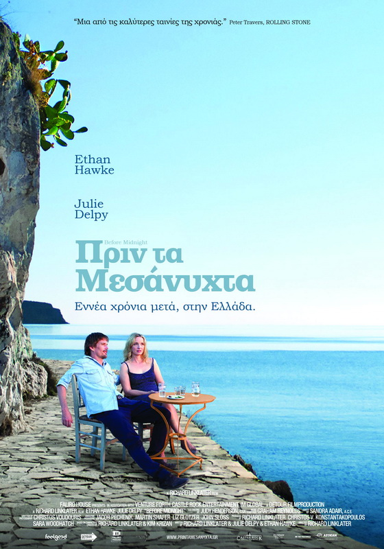 Before Midnight Poster greek