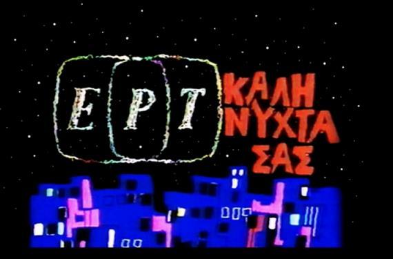 ert-kalinixta