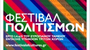 festival politismon +