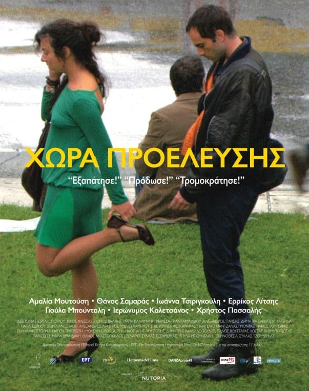 Hora-Proelefsis-Poster-