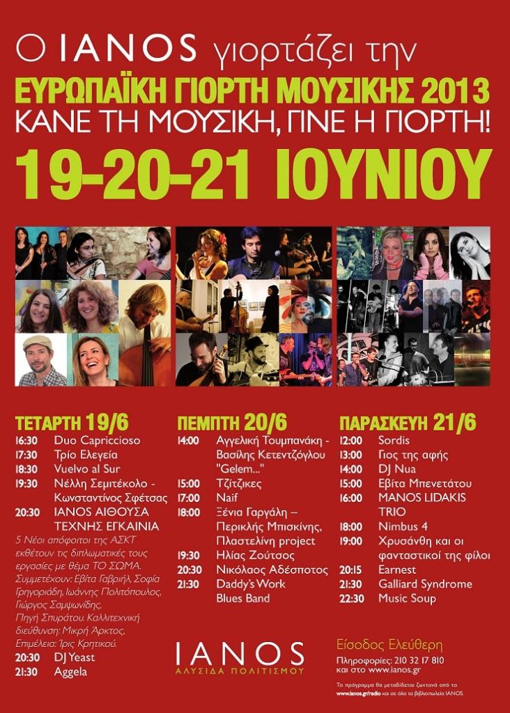 IANOS EVROPAIKI MERA MOUSIKIS 2013
