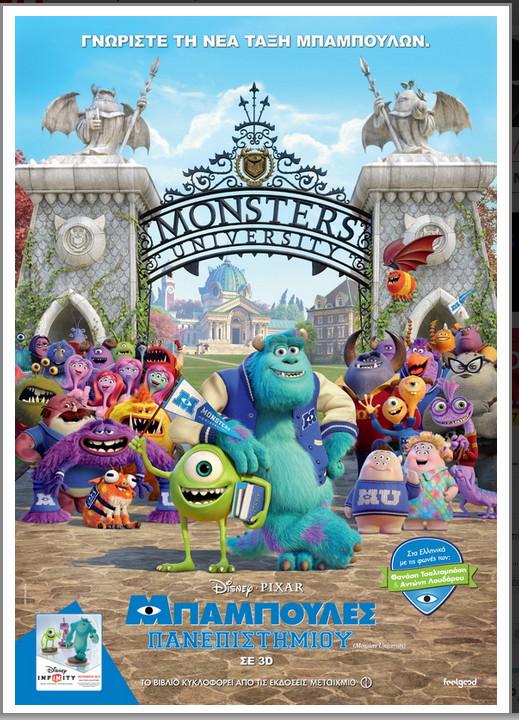 Monsters' University gr