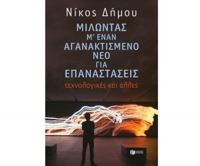 NIKOS DIMOU BOOK
