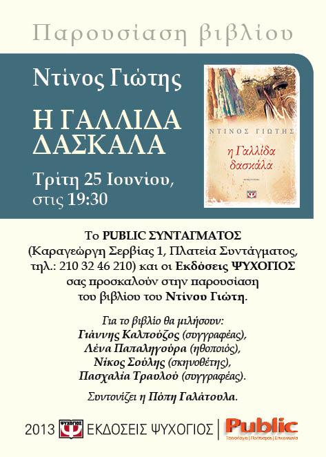 Prosklisi_GIOTHS_PUBLIC_Suntagma