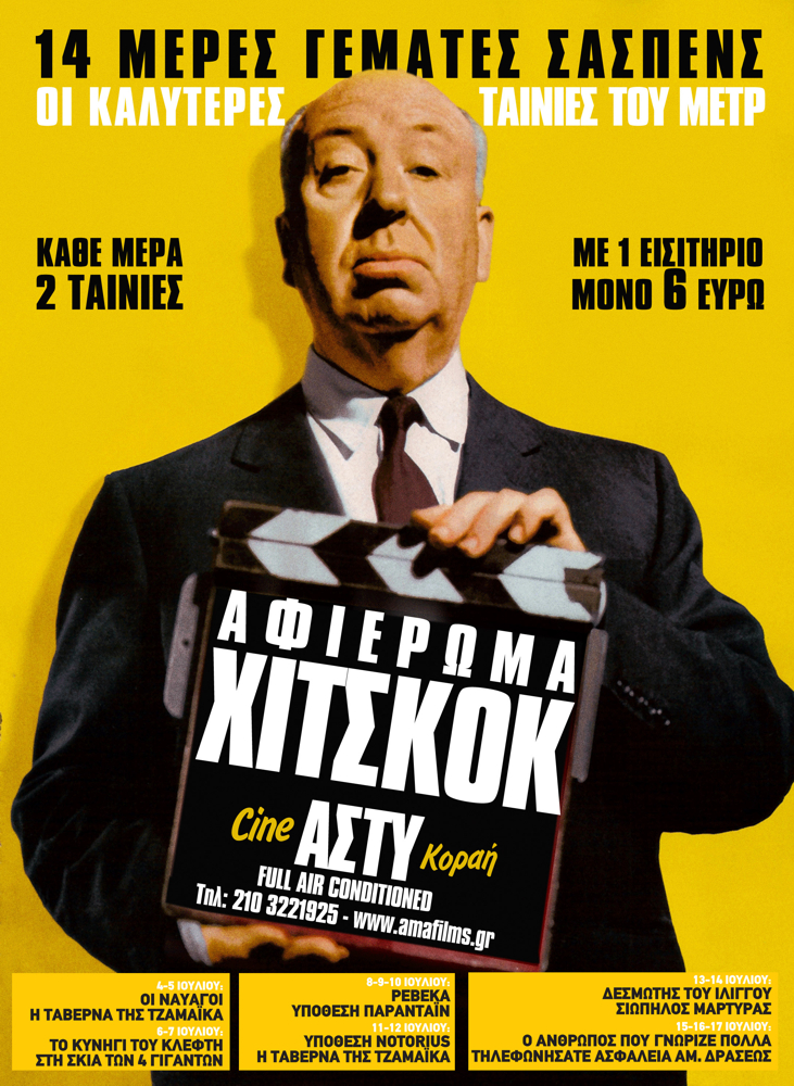 Alfred Hitchcock afieroma asty
