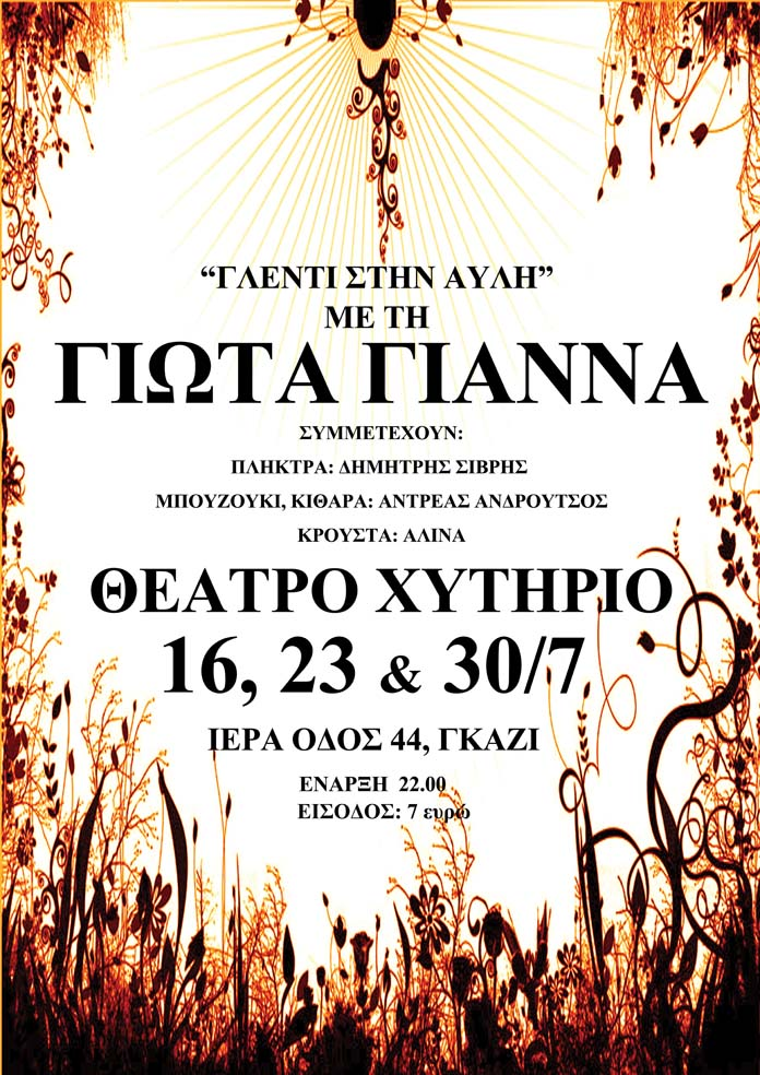 GIOTA_POSTER_1