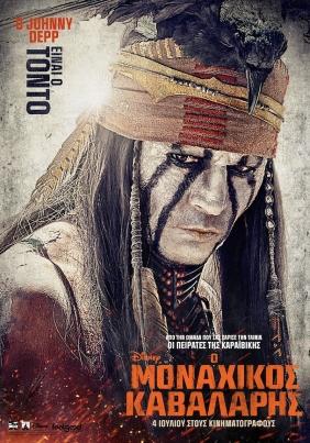MONAXIKOS KAVALARIS 1
