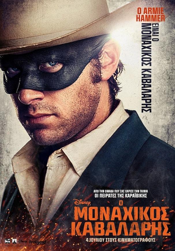 MONAXIKOS KAVALARIS