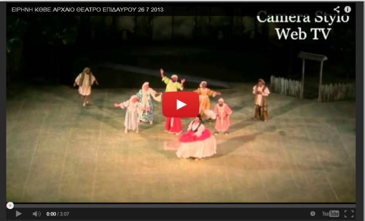 VIDEO EIRINI 26 7 2013 EPIDAVROS