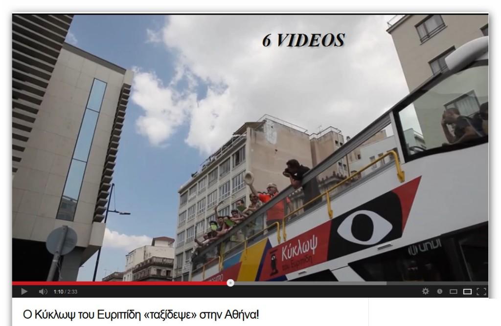 VIDEO O KYKLOPS TAXITHEPSE STISN ATHINA +