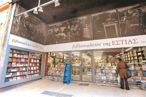 Το παλαιό βιβλιοπωλείο της Εστίας στην οδό Σόλωνος που έκλεισε πριν μερικούς μήνες.