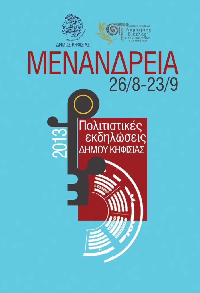 AFISA FESTIVAL MENANDREIA 2013
