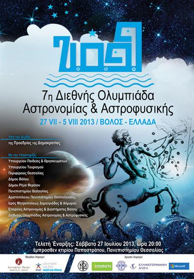 afisa_ΟΛΥΜΠΙΑΔΑ ΑΣΤΡΟΝΟΜΙΑΣ ΚΑΙ ΑΣΤΡΟΦΥΣΙΚΗΣ