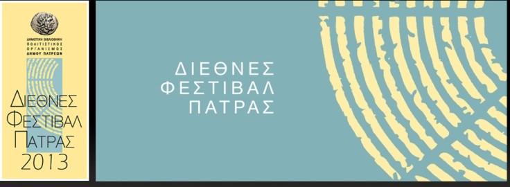 diethnes festival patras 2013