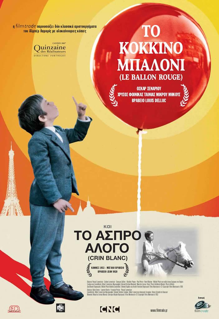 Poster KOKKINO BALONI ASPRO ALOGO