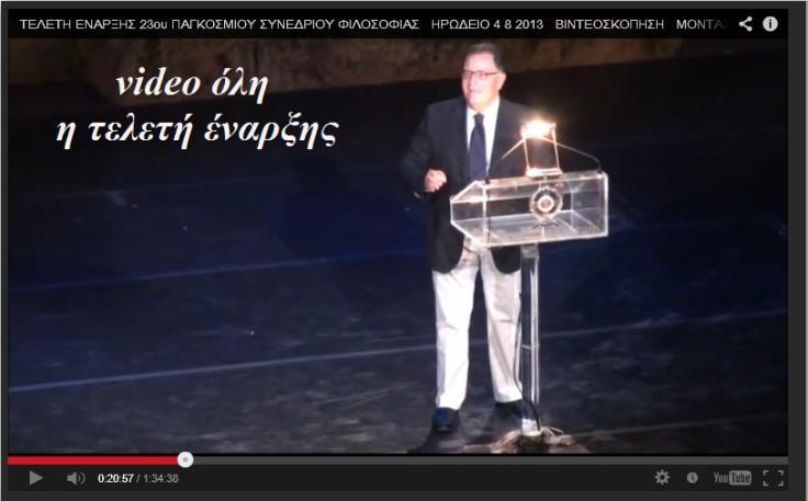 video oli i teleti enarxis synedriou filosofias